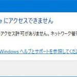 LinuxのSambaで共有したフォルダにアクセスできない