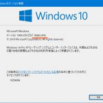 Windows 10 November 2019 Updateリリース!!