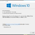 もうすぐサポート終了Windows 10 Ver.1809