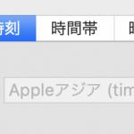 macOSのNTPサーバーを変更してみる方法