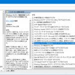 Windows Updateをしたら「インターネットアクセスなし」とかOutlookが起動しなくなったりとか困ったことになった