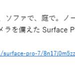OneNoteの貼り付けを常にテキストだけ貼り付ける方法