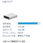 USBメモリ(ストレージは) USB3.0、USB2.0どちらで接続されているか調べる方法&USB 3.0メモリをゆっくりと挿してみた